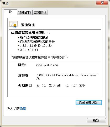 isleaked.com SSL